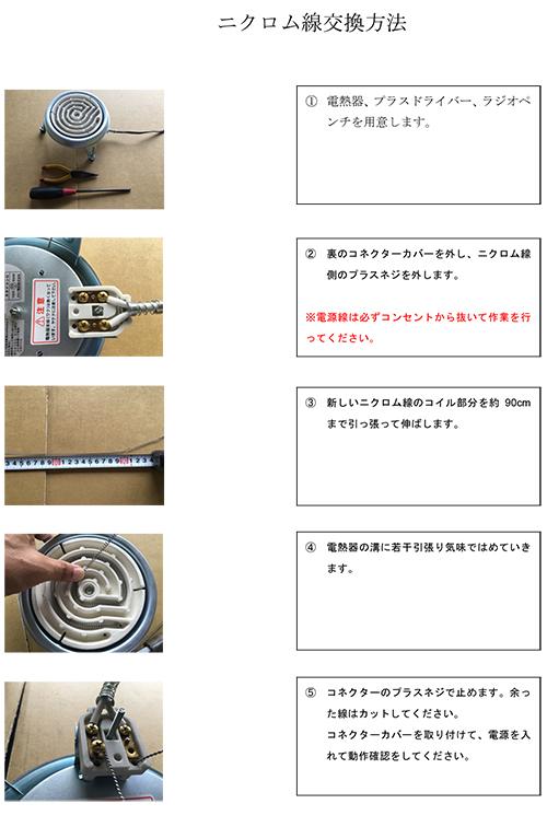 Microsoft Word - ニクロム線交換方法.docx